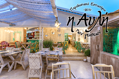 Restaurants in Zakynthos Avli - The Yard of Taste Restaurant