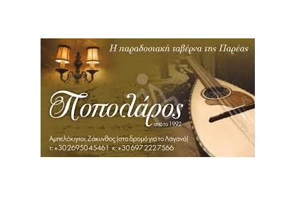 Restaurants in Zakynthos Popolaros